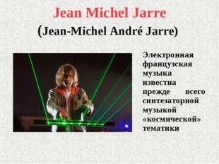 Jean Michel Jarre (Jean-Michel André Jarre) Электронная французская музыка из