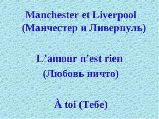 Manchester et Liverpool (Манчестер и Ливерпуль) L'amour n'est rien (Любовь ни