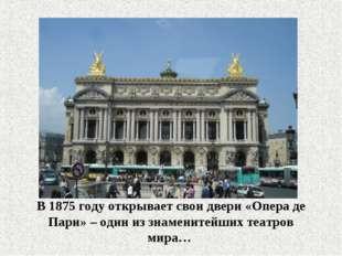 В 1875 году открывает свои двери «Опера де Пари» – один из знаменитейших теат