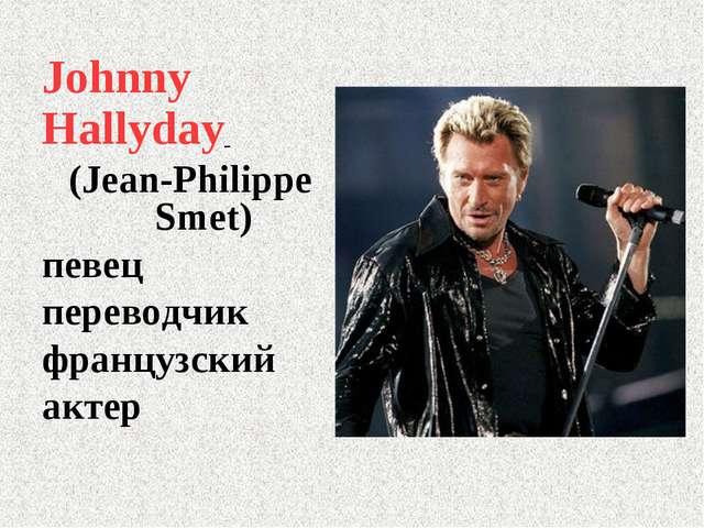 Johnny Hallyday (Jean-Philippe Smet) певец переводчик французский актер