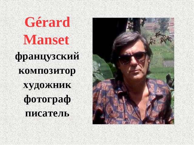 Gérard Manset французский композитор художник фотограф писатель