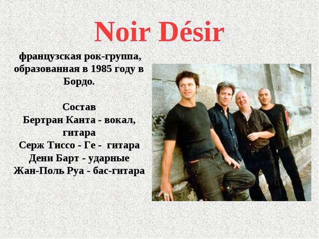 Noir Désir французская рок-группа, образованная в 1985 году в Бордо. Cостав Б...