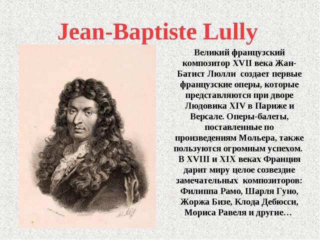 Jean-Baptiste Lully Великий французский композитор XVII века Жан-Батист Люлли...