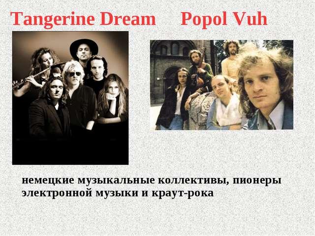 Tangerine Dream Popol Vuh немецкие музыкальные коллективы, пионеры электронно...