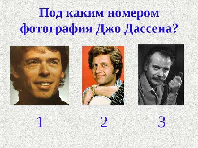 Под каким номером фотография Джо Дассена? 1 2 3