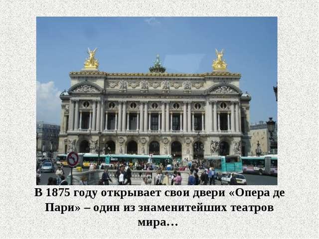 В 1875 году открывает свои двери «Опера де Пари» – один из знаменитейших теат...