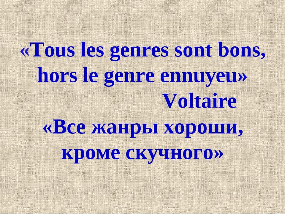 «Tous les genres sont bons, hors le genre ennuyeu» Voltaire «Все жанры х...