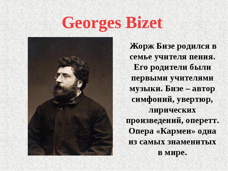 Georges Bizet Жорж Бизе родился в семье учителя пения. Его родители были перв...