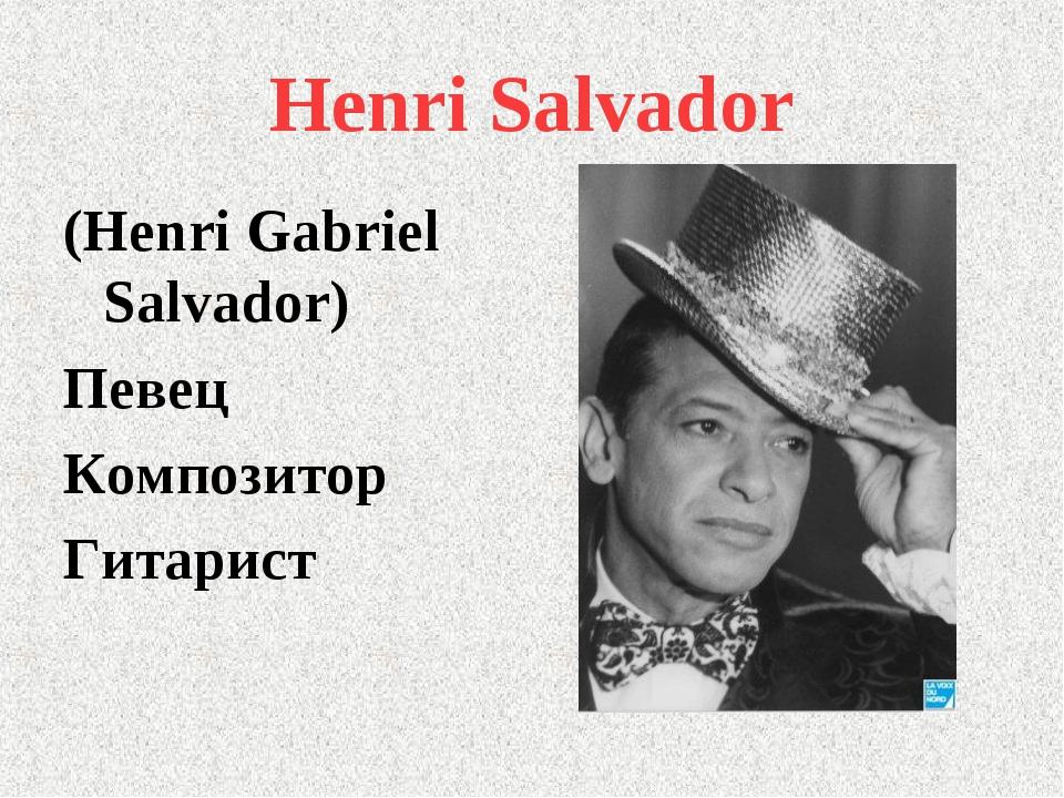 Henri Salvador (Henri Gabriel Salvador) Певец Композитор Гитарист