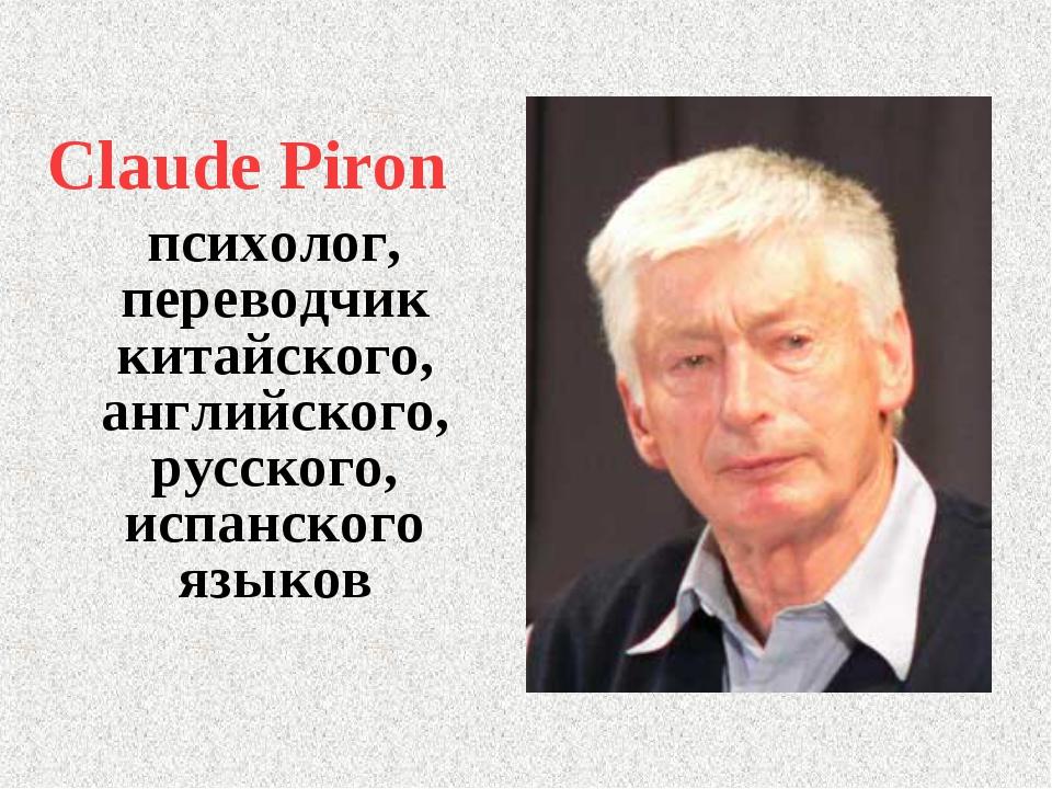 Claude Piron психолог, переводчик китайского, английского, русского, испанск...