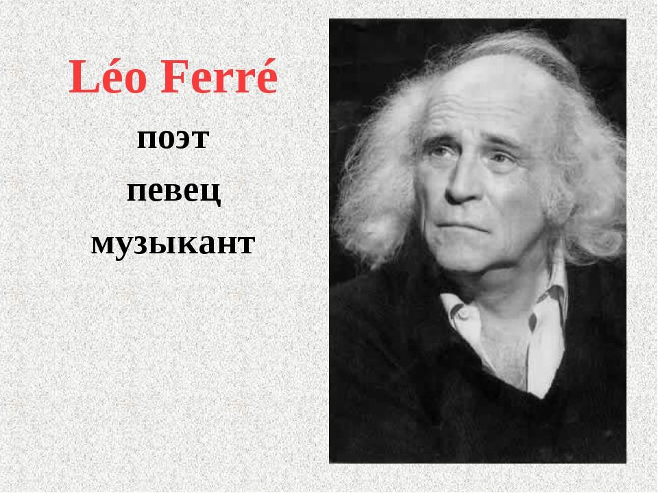 Léo Ferré поэт певец музыкант
