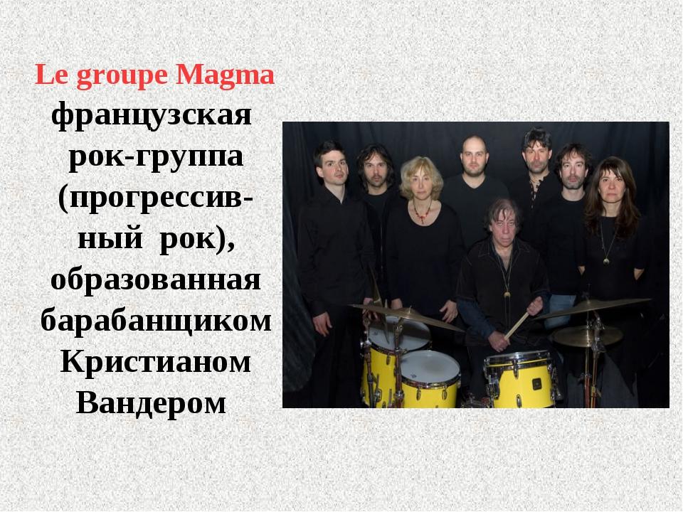 Le groupe Magma французская рок-группа (прогрессив- ный рок), образованная ба...