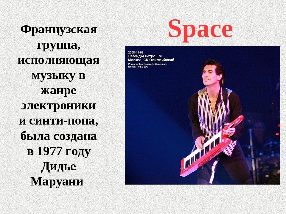 Space Французская группа, исполняющая музыку в жанре электроники и синти-...