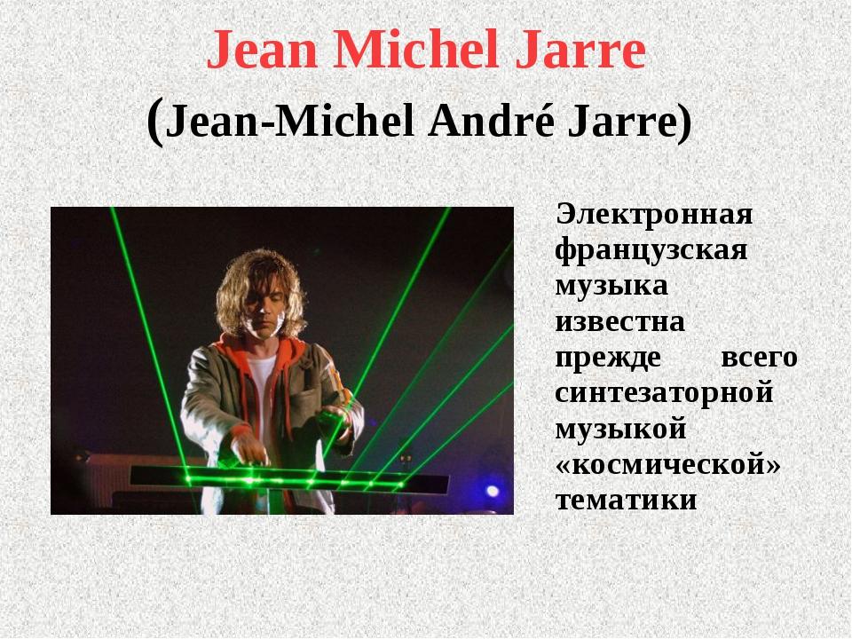 Jean Michel Jarre (Jean-Michel André Jarre) Электронная французская музыка из...