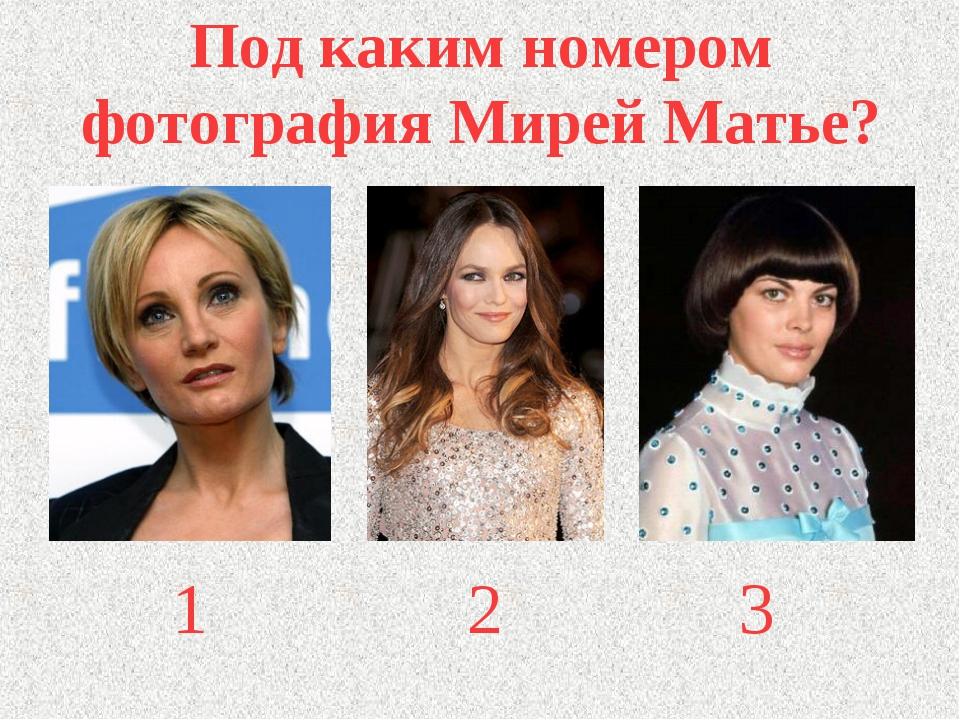 Под каким номером фотография Мирей Матье? 1 3 2