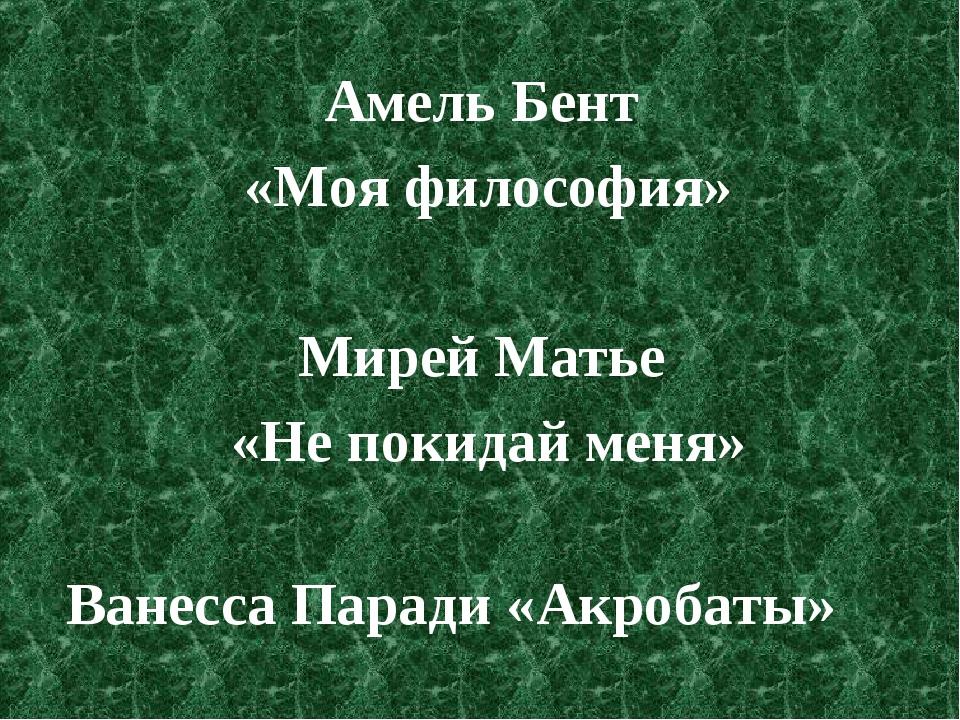 Амель Бент «Моя философия» Мирей Матье «Не покидай меня» Ванесса Паради «Акро...
