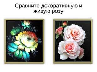 Сравните декоративную и живую розу
