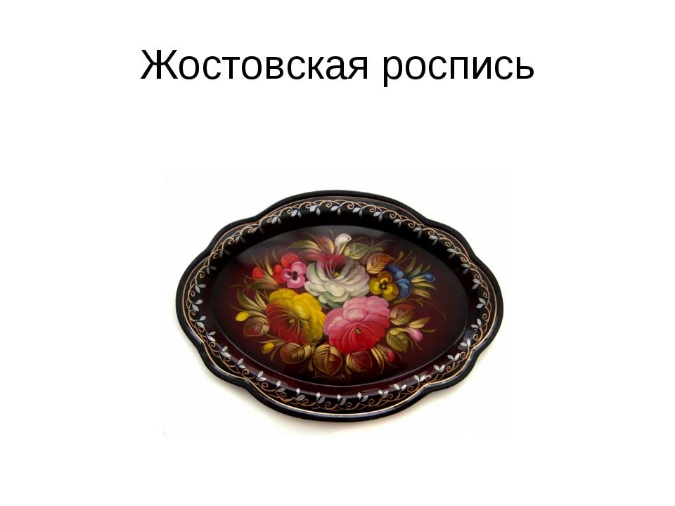 Жостово роспись урок по изо