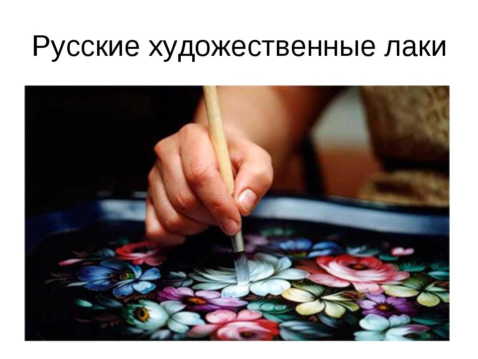 Русские художественные лаки