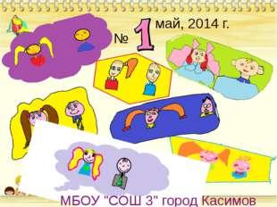 "№ май, 2014 г. МБОУ ""СОШ 3"" город Касимов"