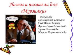 Поэты и писатели для «Мурзилки» В журнале публикуются классики: Яков Аким, Ви