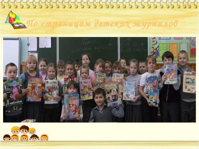 По страницам детских журналов