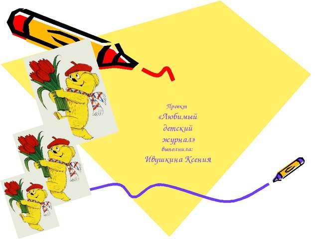 Проект детский журнал 2 класс своими руками