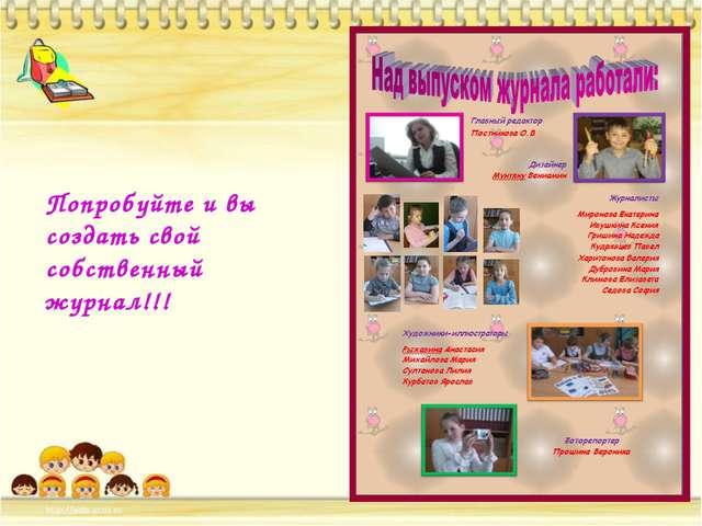 Попробуйте и вы создать свой собственный журнал!!!