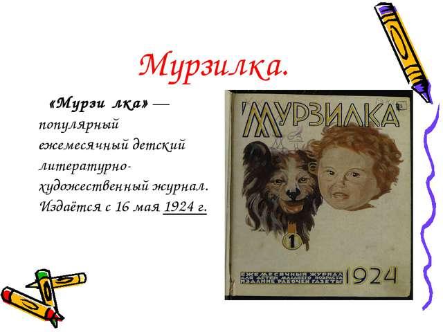 Мурзилка. «Мурзи́лка»— популярный ежемесячный детский литературно-художеств...