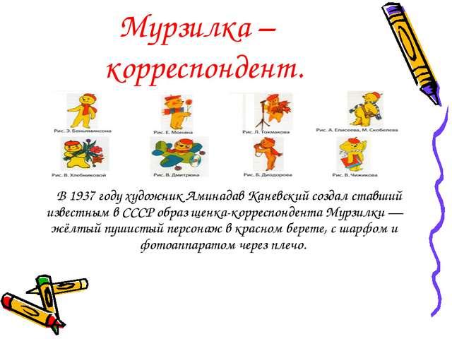 Мурзилка – корреспондент. В 1937году художник Аминадав Каневский создал ста...