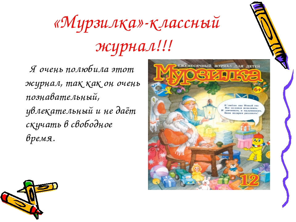 «Мурзилка»-классный журнал!!! Я очень полюбила этот журнал, так как он очень...