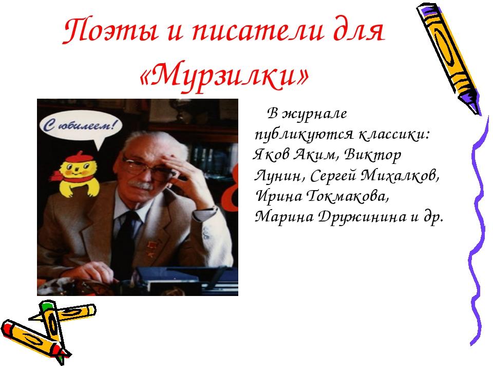 Поэты и писатели для «Мурзилки» В журнале публикуются классики: Яков Аким, Ви...