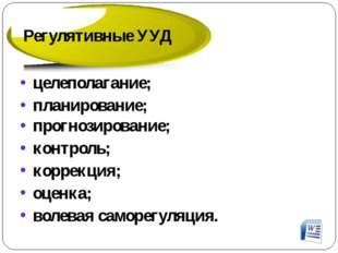 целеполагание; планирование; прогнозирование; контроль; коррекция; оценка; во