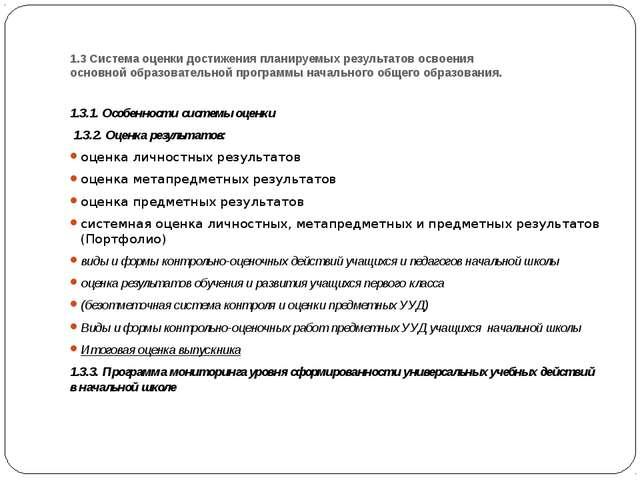 1.3 Система оценки достижения планируемых результатов освоения основной образ...