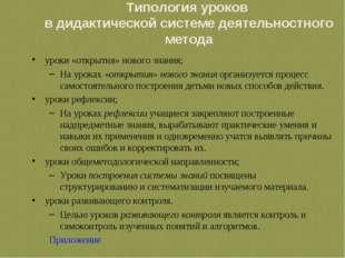 Типология уроков в дидактической системе деятельностного метода уроки «открыт