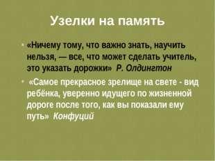 Узелки на память «Ничему тому, что важно знать, научить нельзя, — все, что мо