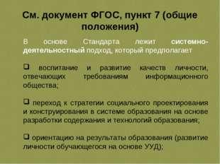 См. документ ФГОС, пункт 7 (общие положения) В основе Стандарта лежит системн