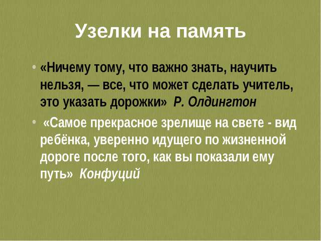 Узелки на память «Ничему тому, что важно знать, научить нельзя, — все, что мо...
