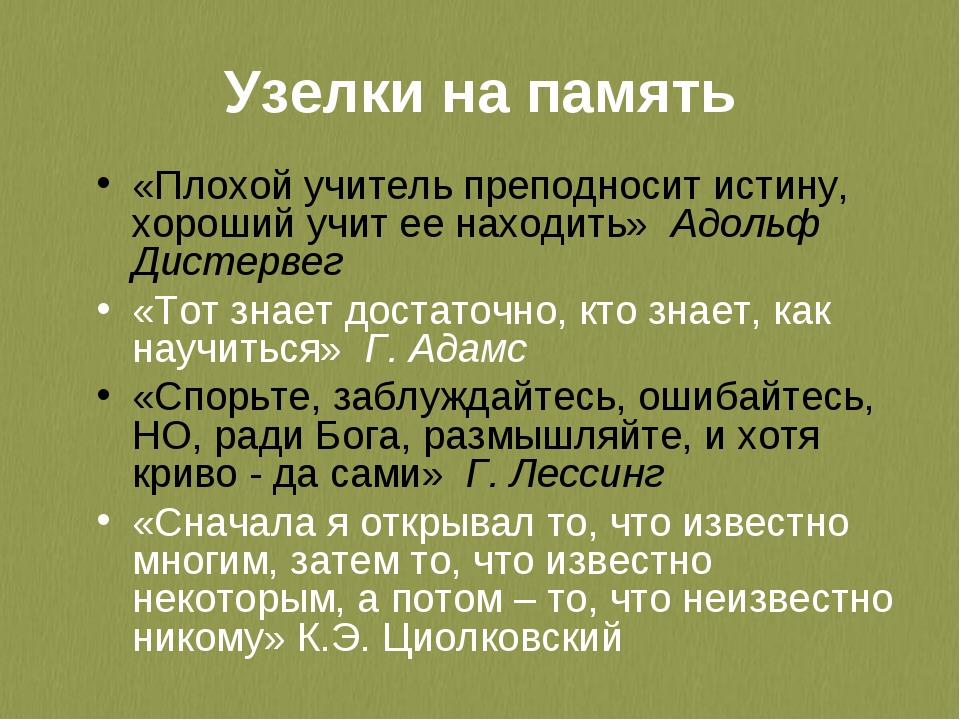 Узелки на память «Плохой учитель преподносит истину, хороший учит ее находить...