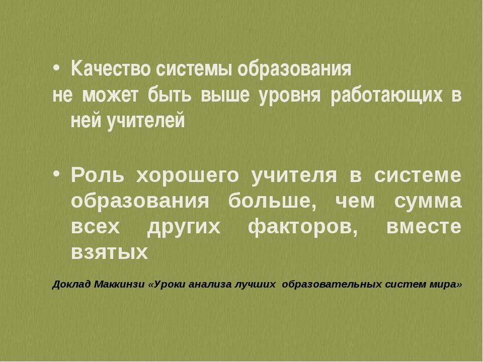 Доклад Маккинзи «Уроки анализа лучших образовательных систем мира» Качество с...