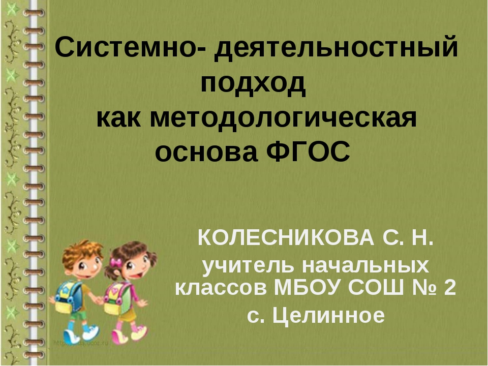 Системно- деятельностный подход как методологическая основа ФГОС КОЛЕСНИКОВА...