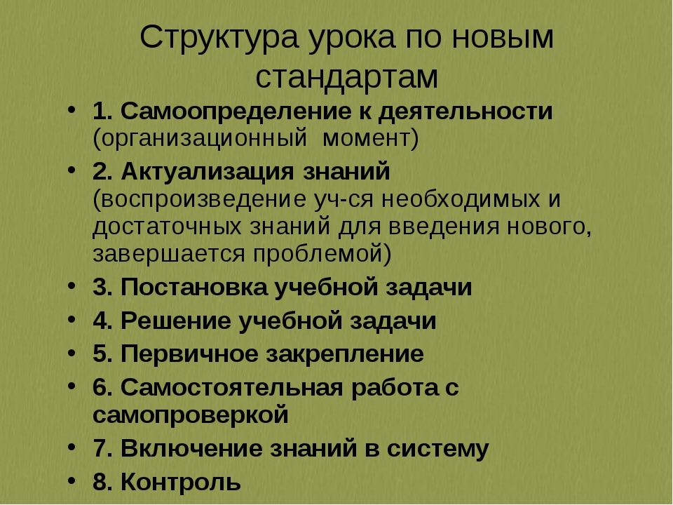 Структура урока по новым стандартам 1. Самоопределение к деятельности (органи...