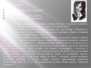 Кроссворд к роману М.А. Булгакова «Мастер и Маргарита» 1. Как звали кота Вола