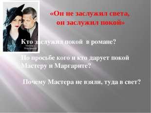 Блицтурнир по роману М.А.Булгакова « Мастер и Маргарита» 1. Запах, который «н