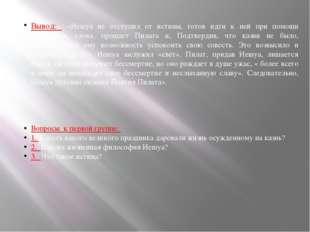 Тема проекта:  «Почему Князь Тьмы совершает в романе Булгакова не только злы