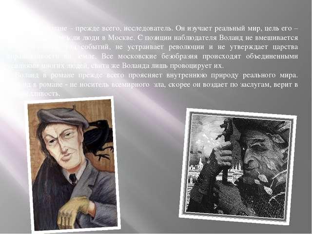 Вывод:Цель визита Воланда в Москву заключается не только в желании убедитьс...