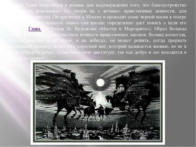 Как через образ Маргариты решается проблема милосердия и справедливости Цель:...
