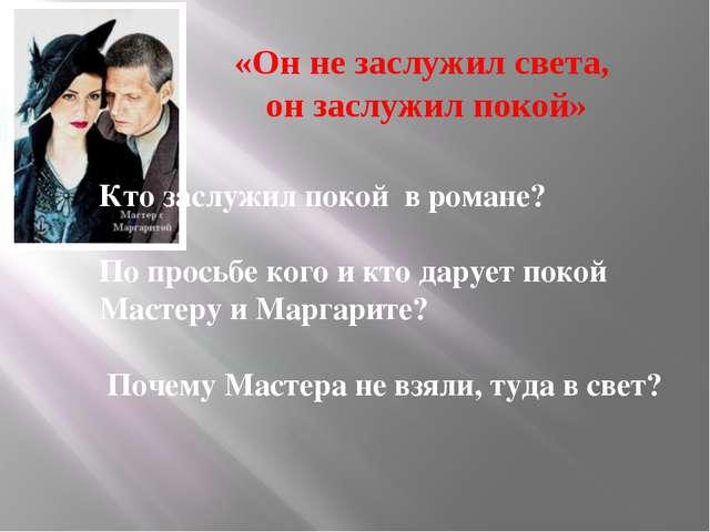 Блицтурнир по роману М.А.Булгакова « Мастер и Маргарита» 1. Запах, который «н...