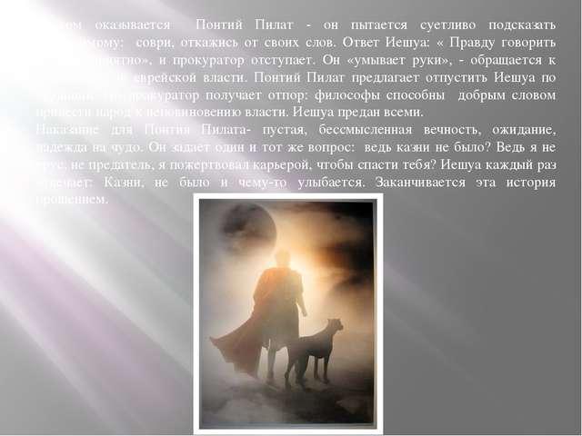 Вывод: «Иешуа не отступил от истины, готов идти к ней при помощи убеждения, с...