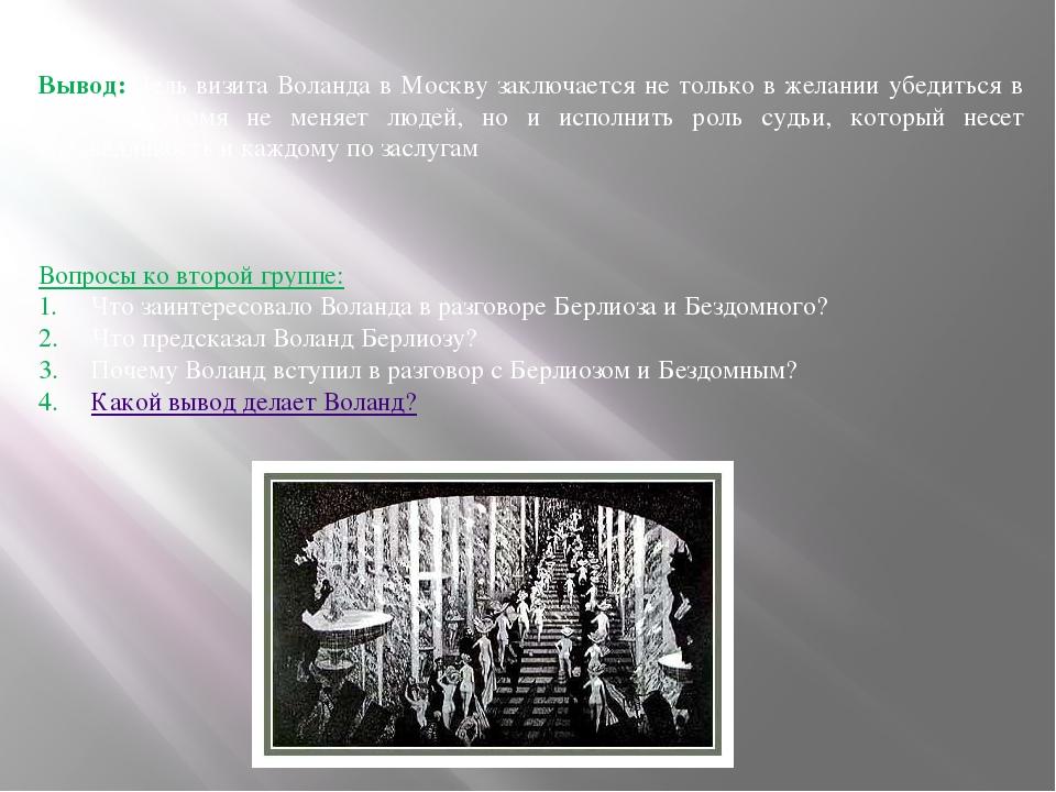 План исследования: История любви Мастера и Маргариты. Мотив соблазна. Маргари...